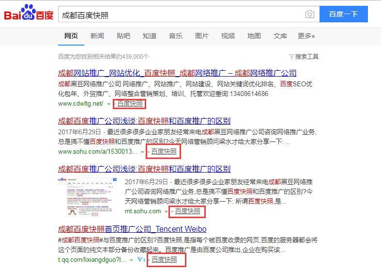 成都网站推广 .jpg